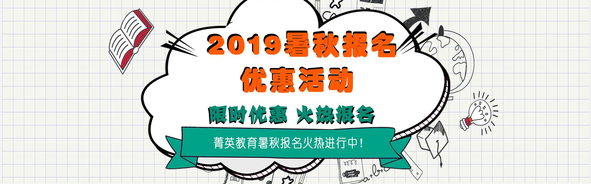 2019暑秋優惠